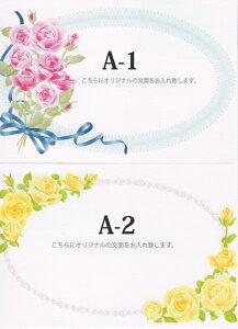 A-1&A-2