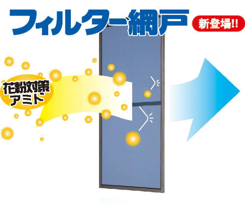 フィルター網戸-花粉対策用網戸-W320-400H2202-2300
