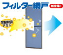 ショッピング網戸 フィルター網戸-花粉対策用網戸-W402-550H552-700