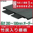 竹炭入り棚板 Lサイズセット(長さ701〜900ミリ)(樹脂棚板2枚付)