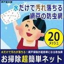 お掃除超簡単ネット〜アミドロジーシリーズ〜(K5061)