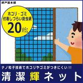 清潔輝ネット〜アミドロジーシリーズ〜