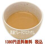 ミルクティ用紅茶 CTCアッサム【70g×3袋 210g】【メール便 】