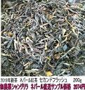 【200g】2019年セカンドフラッシュ ネパール紅茶 最高級イラム シャングリラ製茶  無農薬   オーガニック