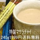 特製マサラチャイ240g【80g×3袋】ネパールのスパイスアミーゴス 紅茶【メール便で送料無料】
