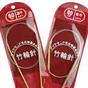 ダイヤモンド毛糸 竹輪針60cm 3号〜7号【編み針】【ダイヤ毛糸】