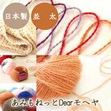 (毛糸)あみもねっと Dearモヘヤ(キッドモヘヤ 使用) キッドモヘア 並太 日本製 オリジナル毛糸