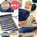 【決算セール】(毛糸)あみもねっと ピクニック カラフル (ウール100%)日本製 超極太 オリジナル毛糸