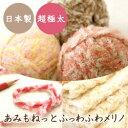 (毛糸)あみもねっと ふっわふわメリノ 日本製 超極太 オリジナル毛糸【ループ】【もこもこ】