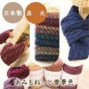 (毛糸)あみもねっと雪景色 並太 ウルグアイ産ウール100% 日本製 オリジナル毛糸