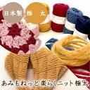 【1色10玉セット】【決算セール】(毛糸)あみもねっと楽らくニット極太 極太 ウール30%使用 日本製 オリジナル毛糸