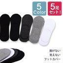 【売れ筋】【お得な五足セット】 脱げない 見えない 靴下 綿...