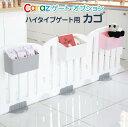 ショッピングベビーゲート ベビーサークル ベビーゲート カゴ box 34×15×20cm プレイヤード プレイマット ハイタイプ 赤ちゃん 折りたたみ 追加 プラスチック 長方形 おしゃれ ホワイト グレー Carazベビーサークル ハイタイプ  専用カゴ