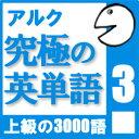 【5分でお届け】【音声限定版】究極の英単語Vol. 3【アルク】【ダウンロード版】