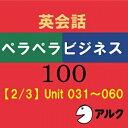 【ポイント10倍】【35分でお届け】英会話ペラペラビジネス100【2/3】 Unit 031〜060【アルク】【ダウンロード版】