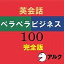 【ポイント10倍】【35分でお届け】英会話ペラペラビジネス100【完全版】【アルク】【ダウンロード版】