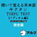 【ポイント10倍】【35分でお届け】キクタンTOEFL(R)テスト【イディオム編】完全版【アルク】【ダウンロード版】