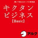 【ポイント10倍】【35分でお届け】キクタン ビジネス【Basic】【アルク】【ダウンロード版】