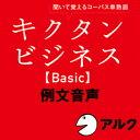 【ポイント10倍】【35分でお届け】キクタン ビジネス【Basic】例文音声【アルク】【ダウンロード版】