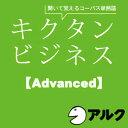 【ポイント10倍】【35分でお届け】キクタン ビジネス【Advanced】【アルク】【ダウンロード版】