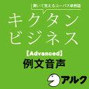 【ポイント10倍】【35分でお届け】キクタン ビジネス【Advanced】例文音声【アルク】【ダウンロード版】