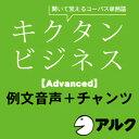 【ポイント10倍】【35分でお届け】キクタン ビジネス【Advanced】例文+チャンツ音声【アルク】【ダウンロード版】