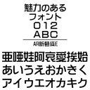 【ポイント10倍】【35分でお届け】AR新藝体E MAC版TrueTypeフォント【C&G】【ダウンロード版】