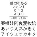 【5分でお届け】ARゴシック体M Windows版TrueTypeフォント【C&G】【ダウンロード版】