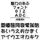 【ポイント10倍】【35分でお届け】AR板体H Windows版TrueTypeフォント【C&G】【ダウンロード版】