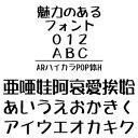 【ポイント10倍】【35分でお届け】ARハイカラPOP体H MAC版TrueTypeフォント【C&G】【ダウンロード版】