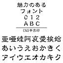 【ポイント10倍】【35分でお届け】C&G半古印 Windows版TrueTypeフォント【C&G】【ダウンロード版】