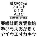 【ポイント10倍】【35分でお届け】AR版画POP体E Windows版TrueTypeフォント【C&G】【ダウンロード版】