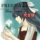 【ポイント10倍】【35分でお届け】FREEJIA III -Blue Tears- 完全版 【DCC】【ダウンロード版】