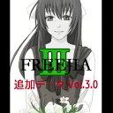 【ポイント10倍】【35分でお届け】FREEJIA III -Blue Tears- 【追加データVol3.0】 【DCC】【ダウンロード版】
