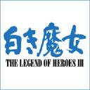 【35分でお届け】英雄伝説 III 白き魔女【日本ファルコム】【Falcom】【ダウンロード版】
