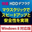 【5分でお届け】快速・HDDデフラグ Windows 8対応版【フロントライン】【Frontline】【ダウンロード版】