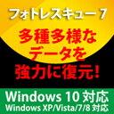 フォトレスキュー7 Windows10対応版【フロントライン】【ダウンロード版】
