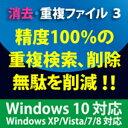 消去・重複ファイル3 Windows10対応版【フロントライン】【ダウンロード版】