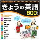 【ポイント10倍】【35分でお届け】【Win版】English Factory きょうの英語 【がくげい】【Gakugei】【ダウンロード版】
