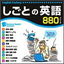【ポイント10倍】【35分でお届け】【Mac版】English Factory しごとの英語 【がくげい】【Gakugei】【ダウンロード版】