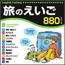 【ポイント10倍】【35分でお届け】【Win版】English Factory 旅のえいご 【がくげい】【Gakugei】【ダウンロード版】