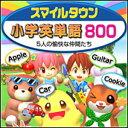 【5分でお届け】【Win版】スマイルタウン小学英単語800 【がくげい】【Gakugei】【ダウンロード版】