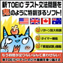 【ポイント10倍】【35分でお届け】【Mac版】新TOEIC(R)テスト文法問題を鬼のように特訓するソフト! 【がくげい】【Gakugei】【ダウンロード版】