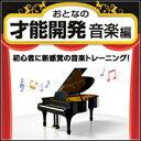 【ポイント10倍】【35分でお届け】【Win版】おとなの才能開発 音楽編 【がくげい】【Gakugei】【ダウンロード版】