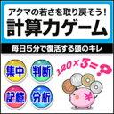 【5分でお届け】【Win版】アタマの若さを取り戻そう!計算力ゲーム 【がくげい】【Gakugei】【ダウンロード版】