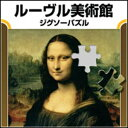 【ポイント10倍】【35分でお届け】【Win版】ルーヴル美術館ジグソーパズル 【がくげい】【Gakugei】【ダウンロード版】