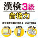 【5分でお届け】【Mac版】漢検3級 合格力 【がくげい】【Gakugei】【ダウンロード版】