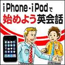 【ポイント10倍】【35分でお届け】【Mac版】iPhone・iPodで始めよう英会話 【がくげい】【Gakugei】【ダウンロード版】