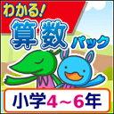 【5分でお届け】【Mac版】わかる!算数パック 小学4〜6年 新学習指導要領対応版 【がくげい】【Gakugei】【ダウンロード版】
