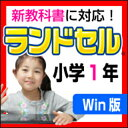 【Win版】ランドセル小学1年 新学習指導要領 【がくげい】【ダウンロード版】